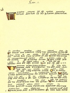 First page of the Codex Boernerianus with lacuna in Romans 1:1-4