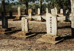 Kanji inscriptions engraved on headstones in the Japanese Cemetery in Broome, Western Australia
