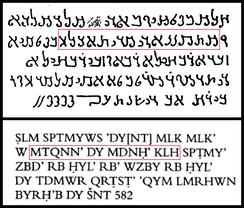photo split into an upper and a lower sections. upper one include a drawing of an ancient inscription in Palmyrene, and the lower section is a phonetic latinization of the upper section writing