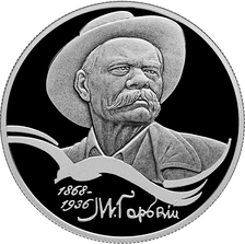 "Silver commemorative coin, 2 rubles ""Maxim Gorky"", 2018"