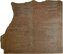 A fragment of the Edict on Maximum Prices (301), on display in Berlin