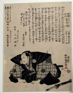 Edo period LEL flyer from 1806 for a traditional medicine called Kinseitan