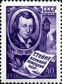 1956 Soviet stamp commemorating the 100th anniversary of Heine's death