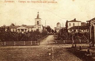 Успенская церковь и сквер. Церковь разрушена в 1924 году. Теперь сквер Революции (Луганск).