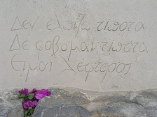 "Epitaph on the grave of Kazantzakis in Heraklion. It reads ""I hope for nothing. I fear nothing. I am free."""