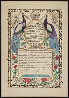 A decorated ketubah