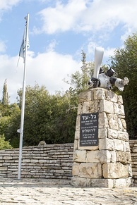 The remains of a Norseman form the official memorial to fallen of the Israeli Air Force