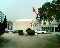 Broadcasting House, the longtime headquarters of RTHK