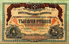 Деникинская банкнота «колокольчик» 1919 года с изображением Царь-колокола