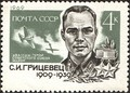 Twice Hero of the Soviet Union Sergey Ivanovich Gritsevets