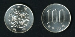 A 100 yen coin depicting cherry blossom