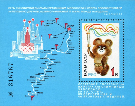 A Soviet stamp sheet showing the logo of the games (left) and its mascot Misha (right) holding the 1980 Olympic light. The map shows the torch relay route running from Olympia, Greece, the site of the ancient Olympic Games to Moscow, Russian SFSR. It also depicts the number of gold, silver and bronze medals (80, 69, 46) won by the Soviet athletes at the Games.