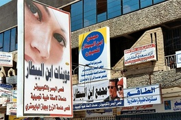 Business storefront signs in downtown Baghdad, Iraq in April 2005.