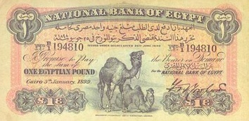 The first E£1 banknote issued in 1899