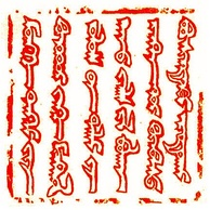 Seal of Güyük Khan using the classical Mongolian script, as found in a letter sent to the Roman Pope Innocent IV in 1246.
