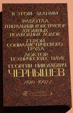Plaque to Chernyshov.jpg