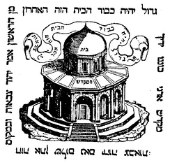 The Temple in Jerusalem depicted as the Dome of the Rock on the printer's mark of Marco Antonio Giustiniani, Venice 1545–52