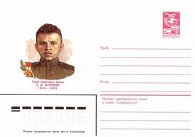 Почтовый конверт СССР.