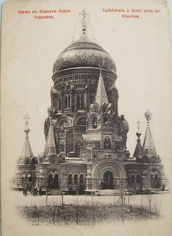 The Borki Cathedral was one of many churches built to commemorate the Tsar's miraculous survival in the 1888 train crash.