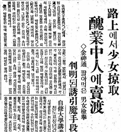 A kidnapped girl sold into China by ethnic Korean brokers – 30 June 1933 The Dong-a Ilbo