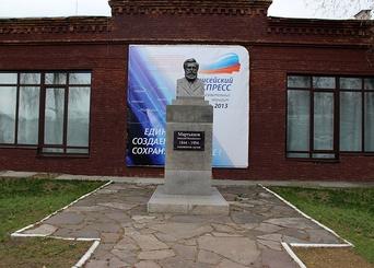 Памятник Мартьянову Николаю Михайловичу