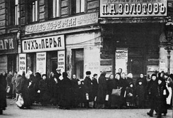 The queue at the grocery store in Petrograd. 1917