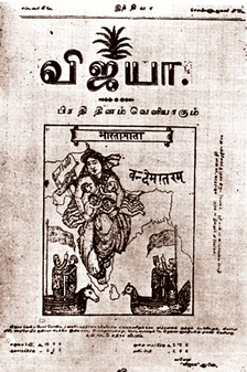 "Cover of a 1909 issue of the Tamil magazine Vijaya showing ""Mother India"" (Bharat Mata) with her diverse progeny and the rallying cry ""Vande Mataram""."