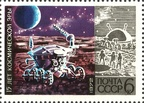Lunokhod 1 on 1972 post stamp (with Andrey Sokolov)