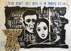 Anielewicz and girlfriend Mira Fuchrer in the destroyed Warsaw Ghetto (a painting by Shimon Garmize)