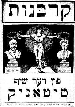 "Isidore and Ida Strauss statues being blessed by an angel, ""Victims of the Ship Titanic,"" Yiddish penny song"