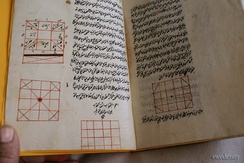 A Treatise on the Astrolabe by Tusi, Isfahan 1505