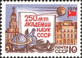 Postage stamp of the Soviet Union, 1974: 250 years of the Academy of Sciences of the Soviet Union