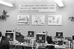 """Train Basic every day!""—reads a poster (bottom center) in a Russian school (c. 1985–1986)."