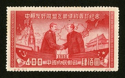 Joseph Stalin and Mao Zedong on a Chinese postage stamp, 1950.