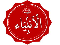 "The Arabic word for prophets preceded by the honorific ""peace be upon them""."
