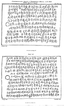 Copy of a royal land grant, recorded on copper plate, made by Chalukya King Tribhuvana Malla Deva in 1083