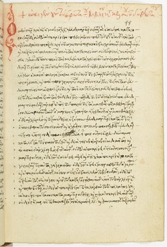 Greek text of Origen's apologetic treatise Contra Celsum, which is considered to be the most important work of early Christian apologetics[129][130]