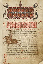 The Ostromir Gospels, the second oldest East Slavic book known; 1056 AD; Russian National Library (Saint Petersburg)