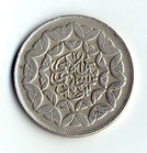 Obverse of Iranian 20 Rials coin – monument of 3rd anniversary of Iranian Revolution