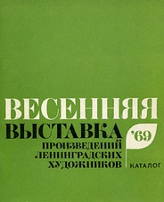 Exhibition Catalog