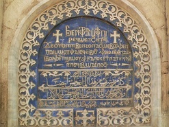 Coptic and Arabic inscriptions in an Old Cairo church.