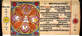Small Siddhachakra in manuscript of Shripal Rajano Ras dated to the 17th or 18th century