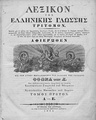 Greek Language Dictionary (1835 edition) by Anthimos Gazis