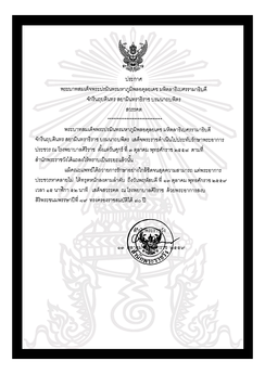 Bureau of the Royal Household announcement of King Bhumibol Adulyadej's death, 13 October 2016