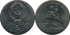 Commemorative coin released in the USSR in 1988 to commemorate the monument to Peter the Great