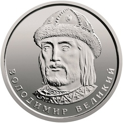 Vladimir the Great portrait on reverse of ₴1 coin circa 2018