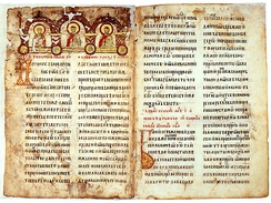 Miroslav's Gospel (1186) is a 362-page illuminated manuscript Gospel book on parchment with very rich decorations. It is a masterpiece of illustration and calligraphy. In 2005 it was inscribed in UNESCO's Memory of the World Register.