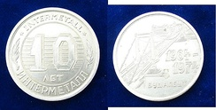 Budapest, Hungary Elisabeth Bridge Medallion 1974 in commemoration of the 10th Anniversary of Intermetall