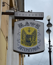 Literaturnoye Kafe in St. Petersburg (2016)