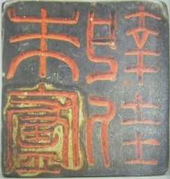 "Han seal text: ""Zhulu zhikui"" - Zhuya commandery was abolished in 46 BC and reorganized as Zhulu county under Hepu Commandery"